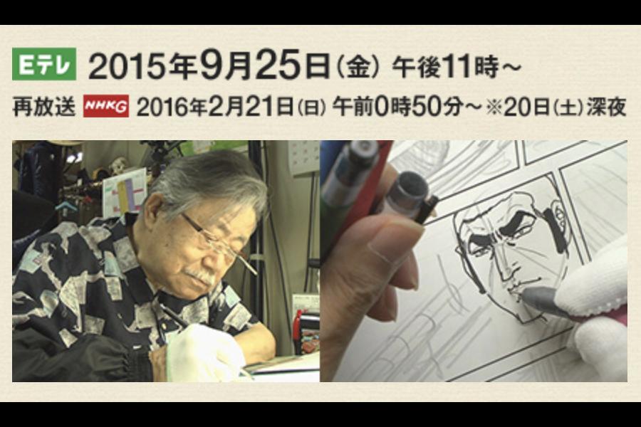 NHK Eテレ「浦沢直樹の漫勉」9月25日放送にさいとう・たかをが出演します