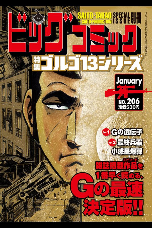 「ゴルゴ13シリーズ 206」 小学館から12月13日発売
