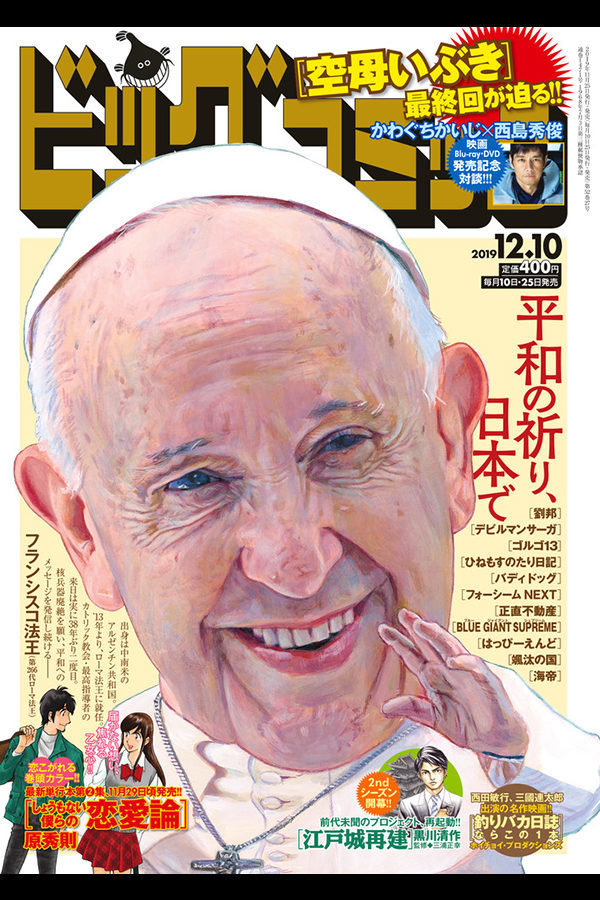 ビッグコミック 23号 11月25日発売 ゴルゴ13 第595話「楽園の女」収録