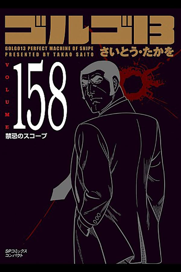 「文庫 ゴルゴ13 (158)」 リイド社から10月30日発売