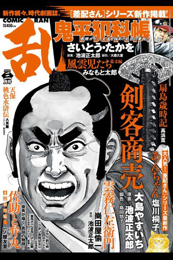 コミック乱 2020 3月号 リイド社から1月27日発売