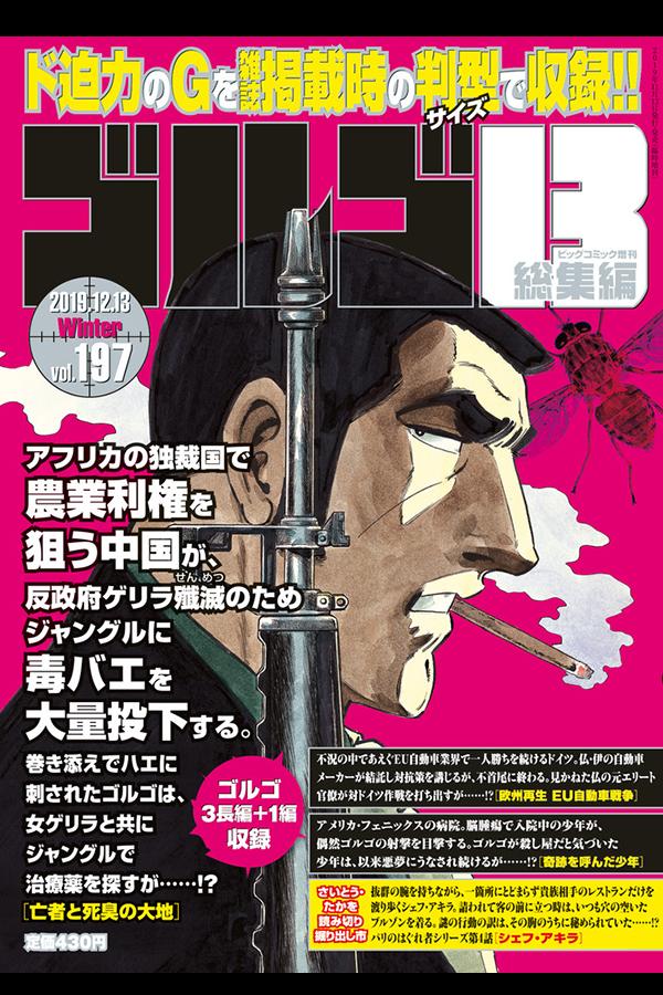 「ゴルゴ13☆(B5)☆197」 小学館から11月13日発売