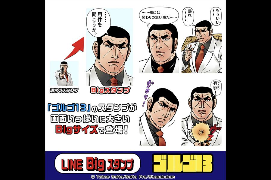 株式会社ソニー・デジタルエンタテインメント・サービスが、11月21日よりLINE Bigスタンプ「ゴルゴ13」の配信を開始!
