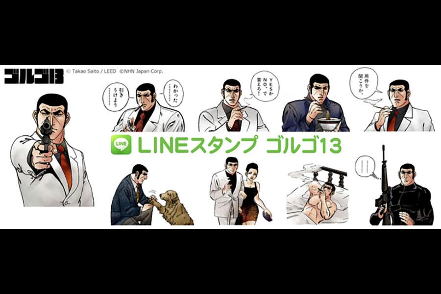 株式会社ソニー・デジタルエンタテインメント・サービスが、3月14日よりLINE スタンプ「ゴルゴ13」の配信を開始!