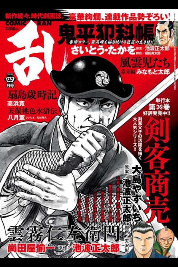 コミック乱 2020 4月号 リイド社から2月27日発売