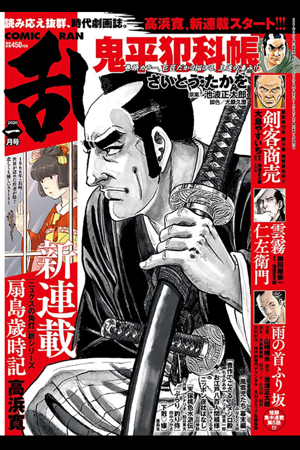 コミック乱 2020 1月号 リイド社から11月27日発売