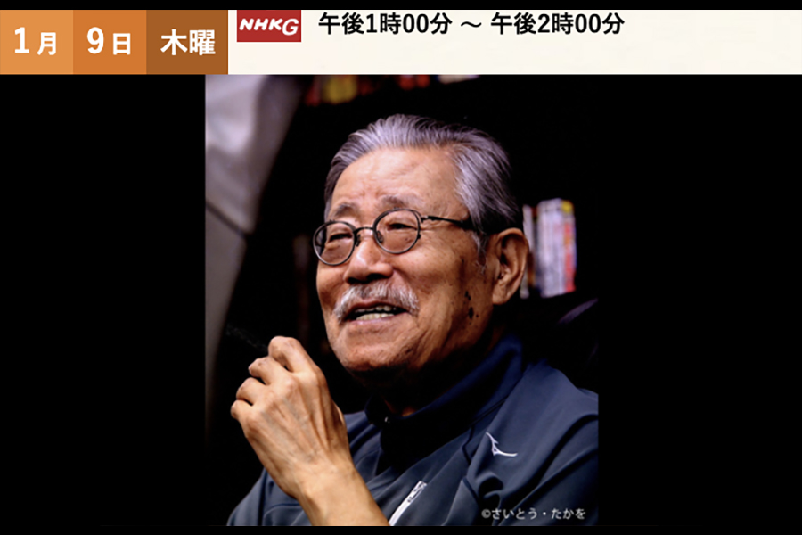 NHK総合 情報文化番組「ごごナマ」1月7日放送にさいとうたかをが出演します