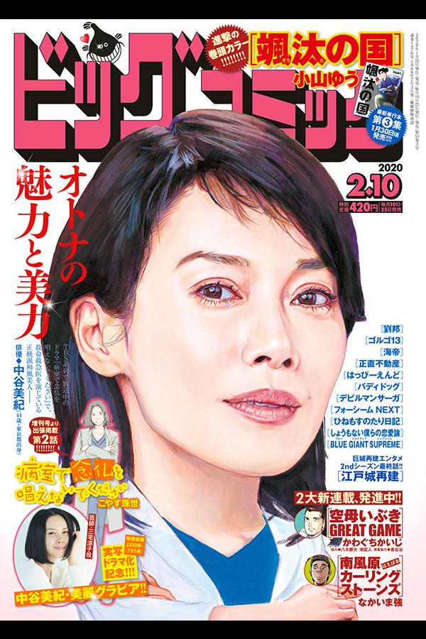 ビッグコミック 3号 1月24日発売 ゴルゴ13  第597話「幻滅のアトランティス 前編」収録
