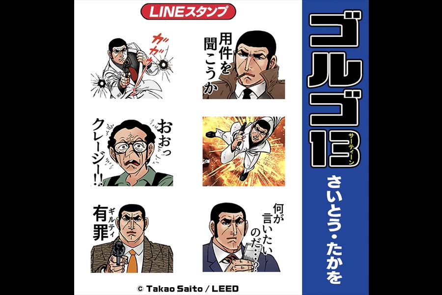 株式会社ソニー・デジタルエンタテインメント・サービスが、2月6日より「ゴルゴ13」動くLINE スタンプの配信を開始!