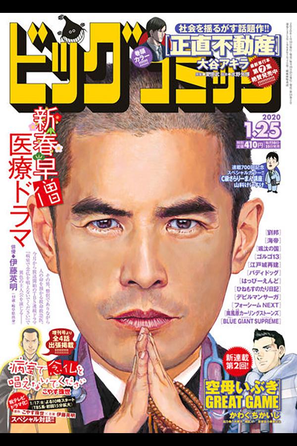 ビックコミック 2号 1月10日発売 ゴルゴ13  第596話「死者の手 後編」収録