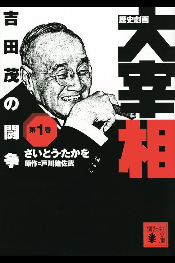 「歴史劇画 大宰相 第一巻 吉田茂の闘争」 講談社から12月13日発売