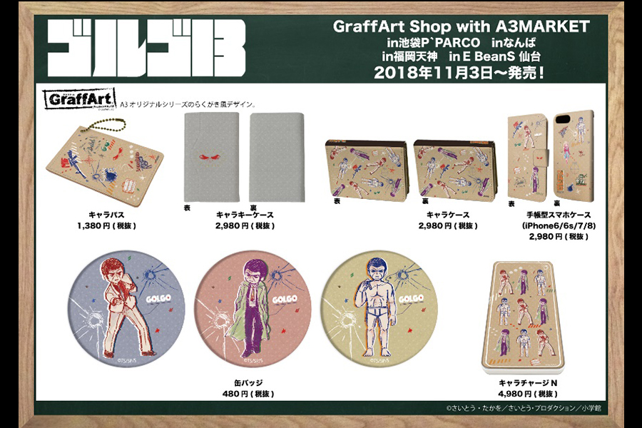GraffArt(株式会社A3)が、11月3日からゴルゴ13のグラフアート&デフォルメグッズを販売開始!