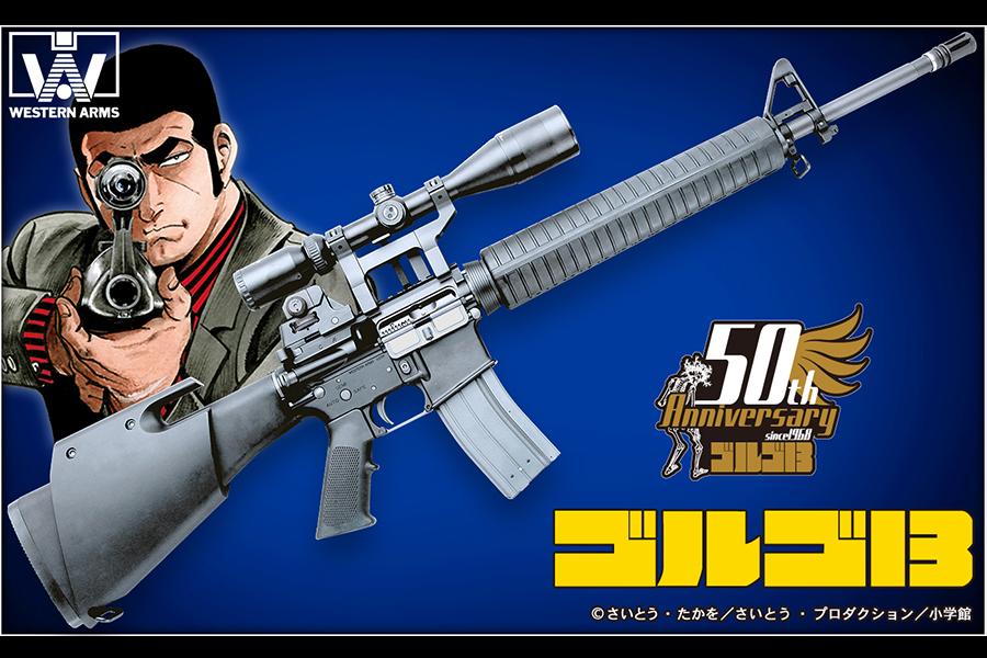 ウエスタン アームズが、11月下旬より「WA《ゴルゴ13》M16スナイパーライフル S-ver.」を販売開始!