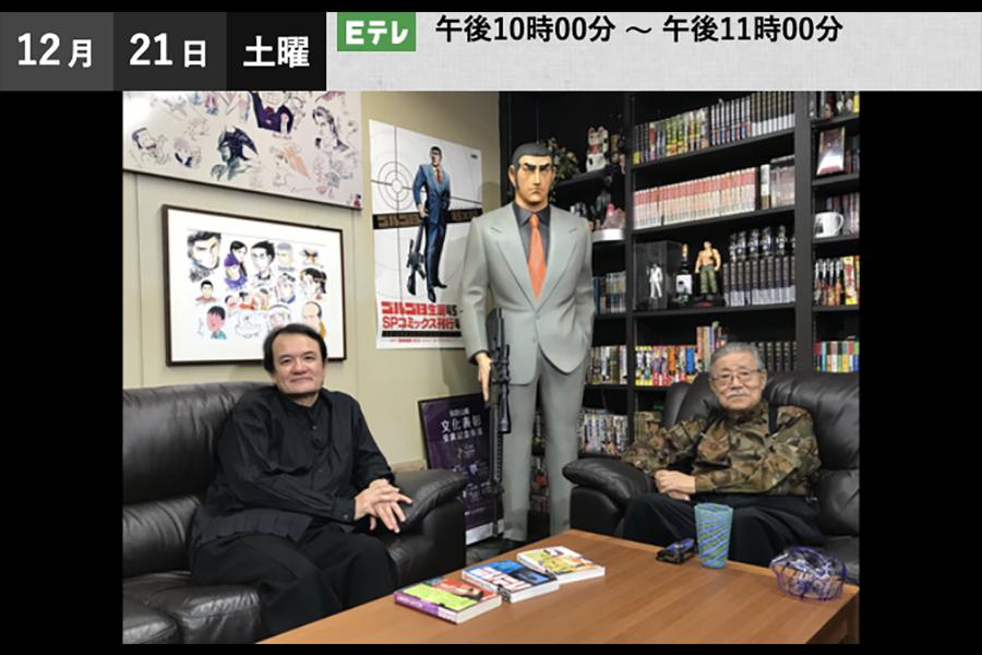 NHK Eテレ 「SWITCH インタビュー 達人達」12月21日放送にさいとう・たかをが出演します