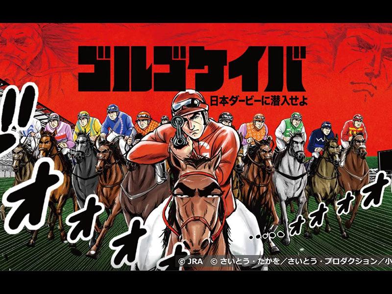 JRA(日本中央競馬会)が、5月13日よりゴルゴ13とのコラボレーションキャンペーンを実施!