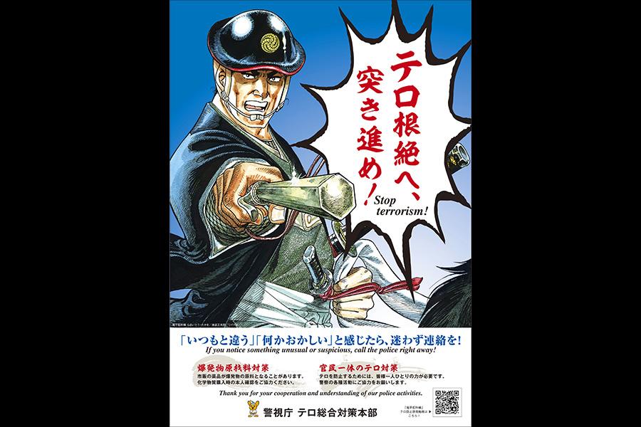 鬼平犯科帳 × 警察庁公安部 「令和2年 テロ防止啓発ポスター」