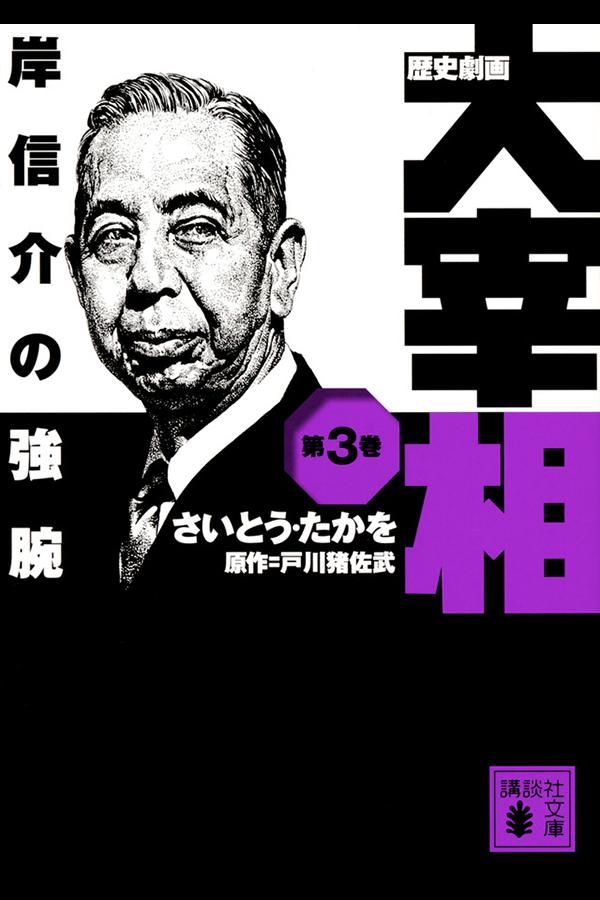 「歴史劇画 大宰相 第三巻 岸信介の強腕」講談社から1月15日発売