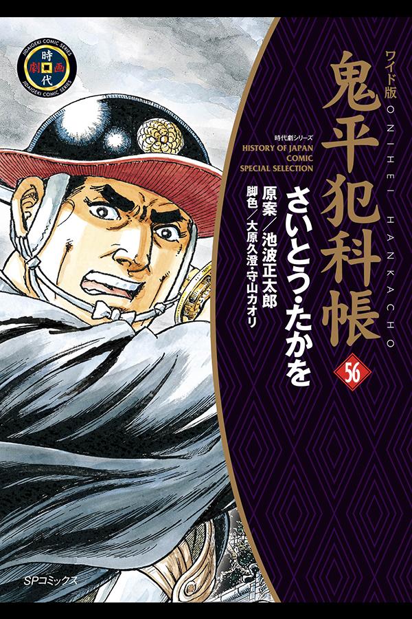 「鬼平犯科帳 (56)」 リイド社から10月26日発売