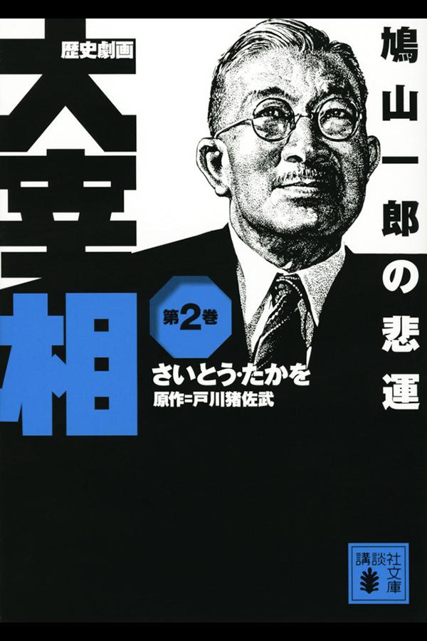 「歴史劇画 大宰相 第二巻 鳩山一郎の悲運」 講談社から12月13日発売