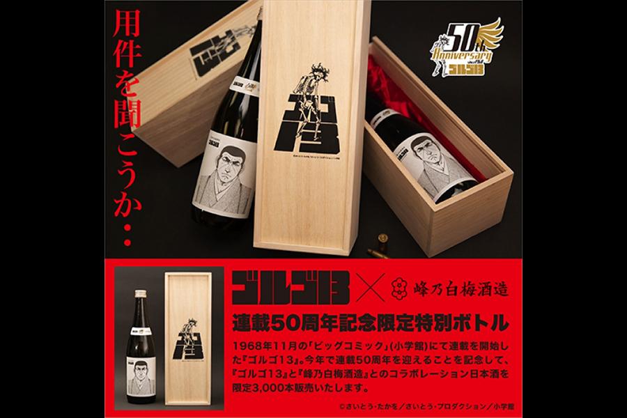佐々木酒店が、10月13日より『ゴルゴ13』連載50周年記念日特別ボトル「ゴルゴ13×峰乃白梅酒造」の予約限定販売を開始!