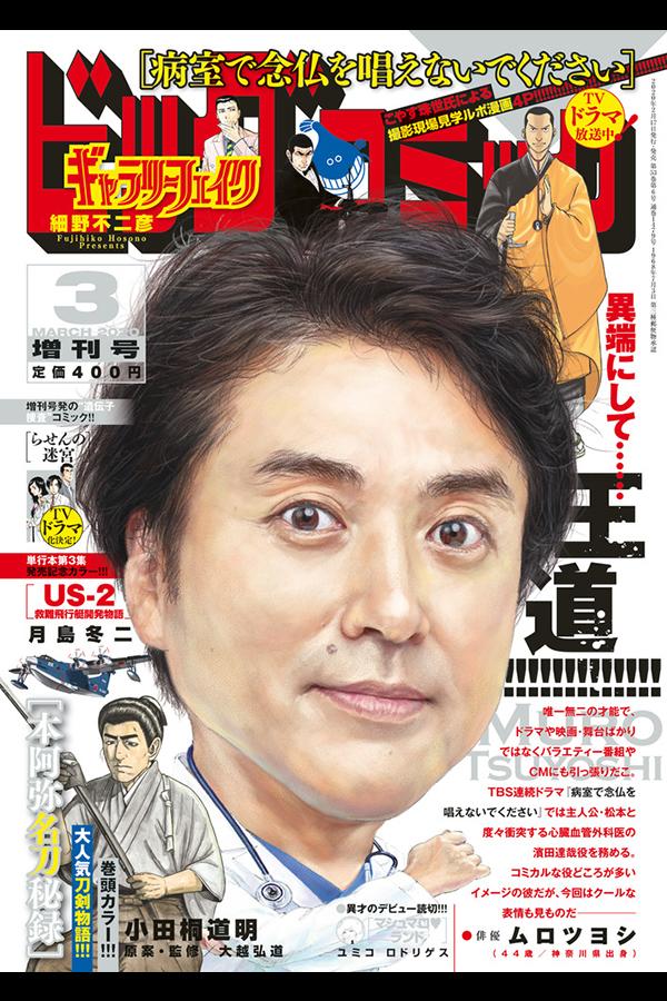 ビッグコミック 3月増刊号 2月17日発売 ゴルゴ13 アーカイブス 「タンブル・ウイード 根なし草」収録