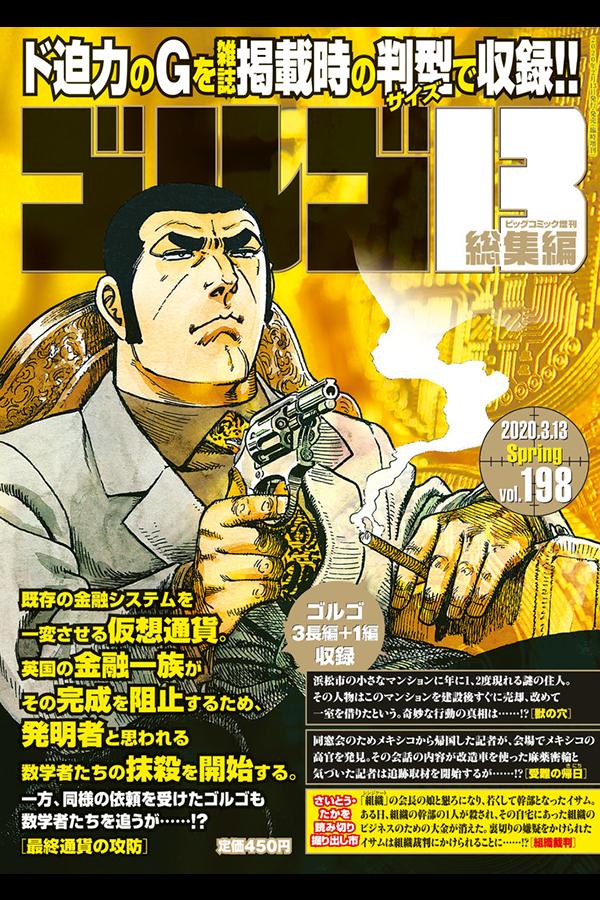「ゴルゴ13☆(B5)☆198」 小学館から2月13日発売