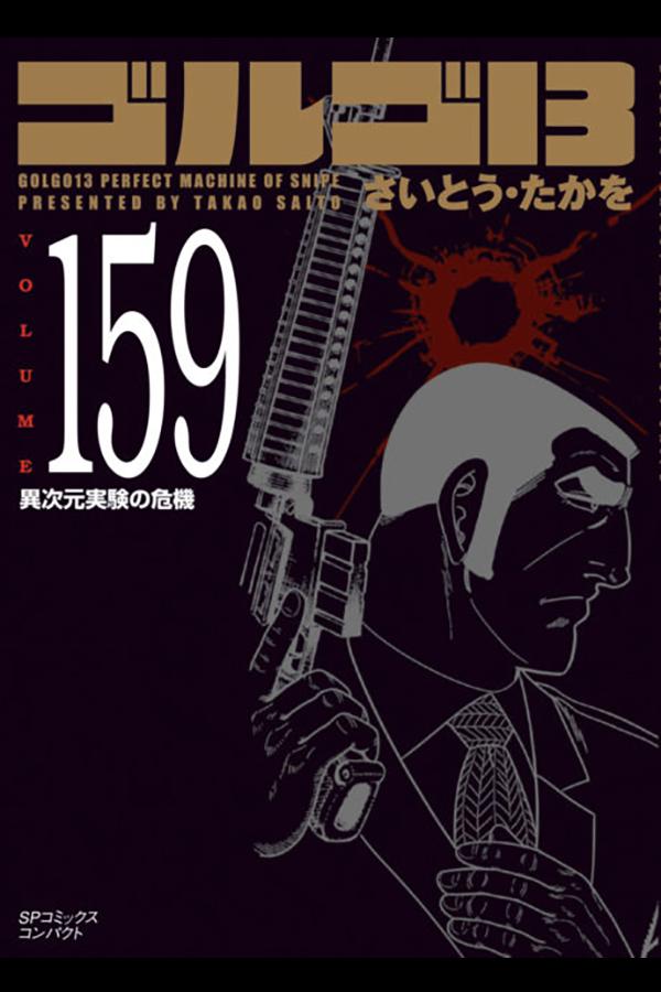 「文庫 ゴルゴ13 (159)」 リイド社から2月28日発売