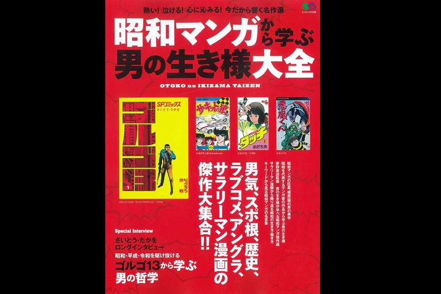 エイ出版「昭和マンガから学ぶ男の生き様大全」3月13日発売。さいとう・たかをロングインタビュー「ゴルゴ13から学ぶ男の哲学」が掲載されております