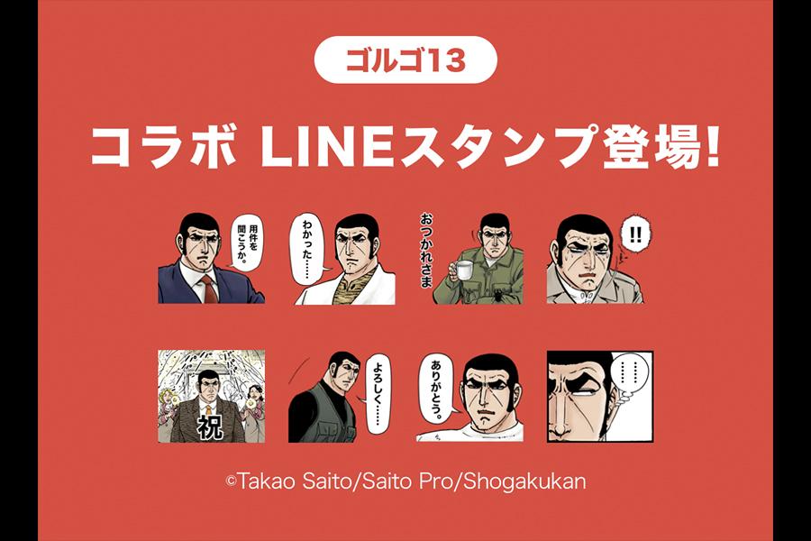 LINE Scoreが、3月11日より「ゴルゴ13」とコラボした無料スタンプを配信開始