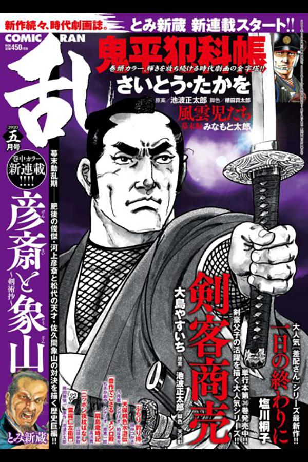 コミック乱 2020 5月号 リイド社から3月27日発売