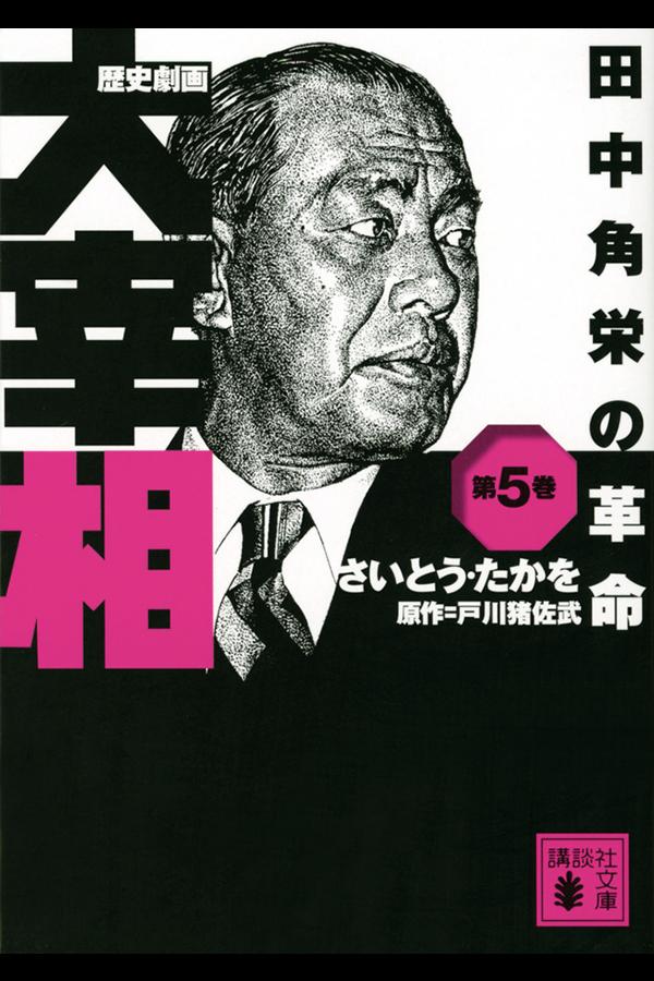 「歴史劇画 大宰相 第五巻 田中角栄の革命」講談社から3月13日発売