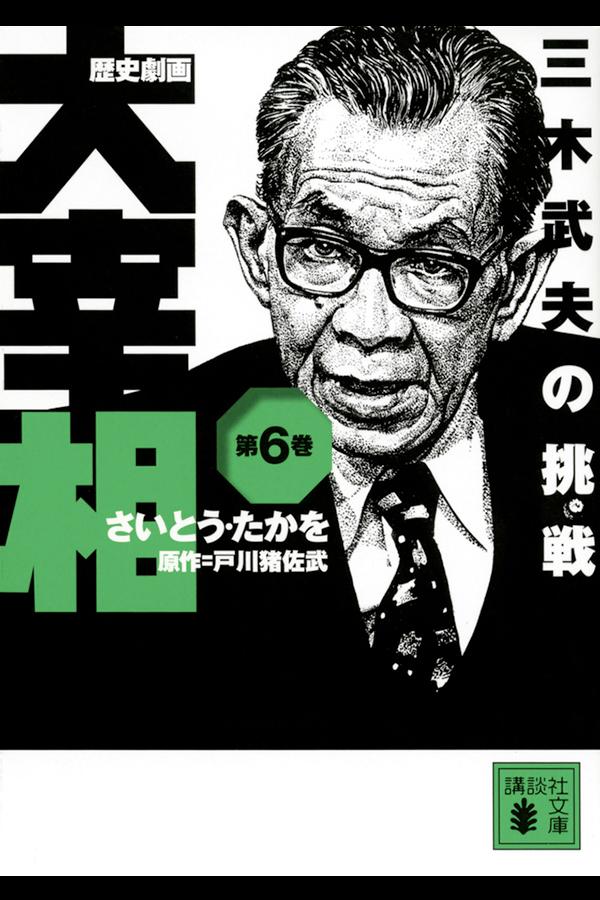 「歴史劇画 大宰相 第六巻 三木武夫の挑戦」講談社から4月15日発売