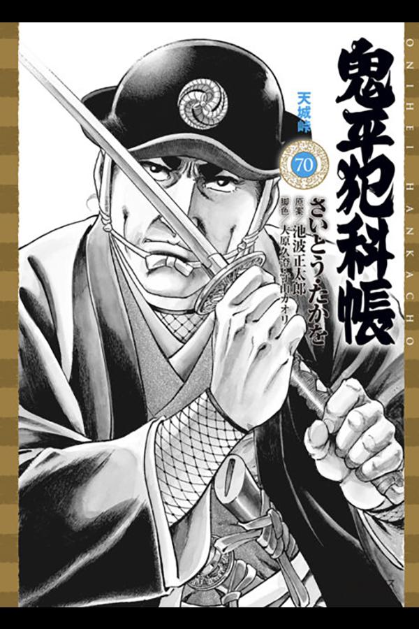 [文庫] 鬼平犯科帳 (70) リイド社から4月7日発売