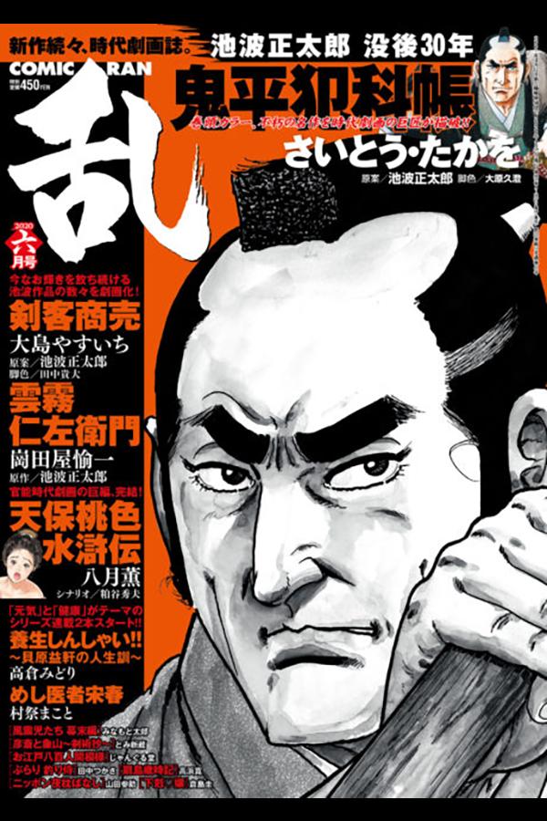 コミック乱 2020 6月号 リイド社から4月27日発売