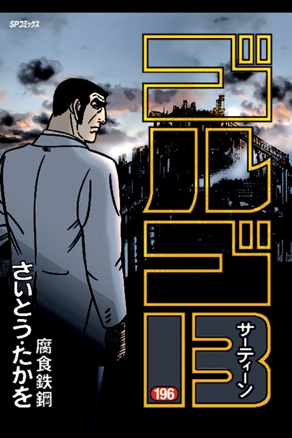 「ゴルゴ13 (196)」 リイド社から4月3日発売