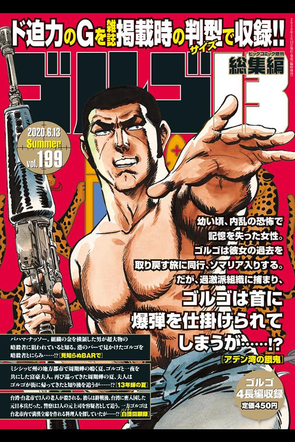 「ゴルゴ13☆(B5)☆199」 小学館から5月13日発売