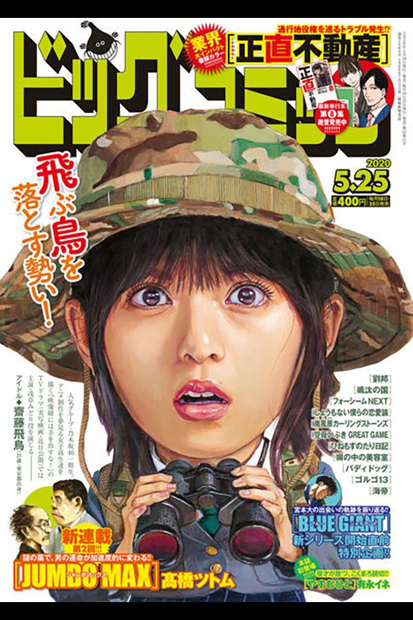ビッグコミック 10号 5月9日発売 ゴルゴ13  第599話「臆病者は誰か? 後編」収録