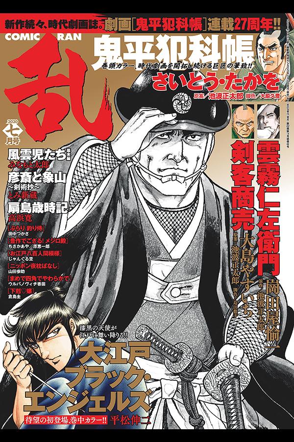 コミック乱 2020 7月号 リイド社から5月27日発売