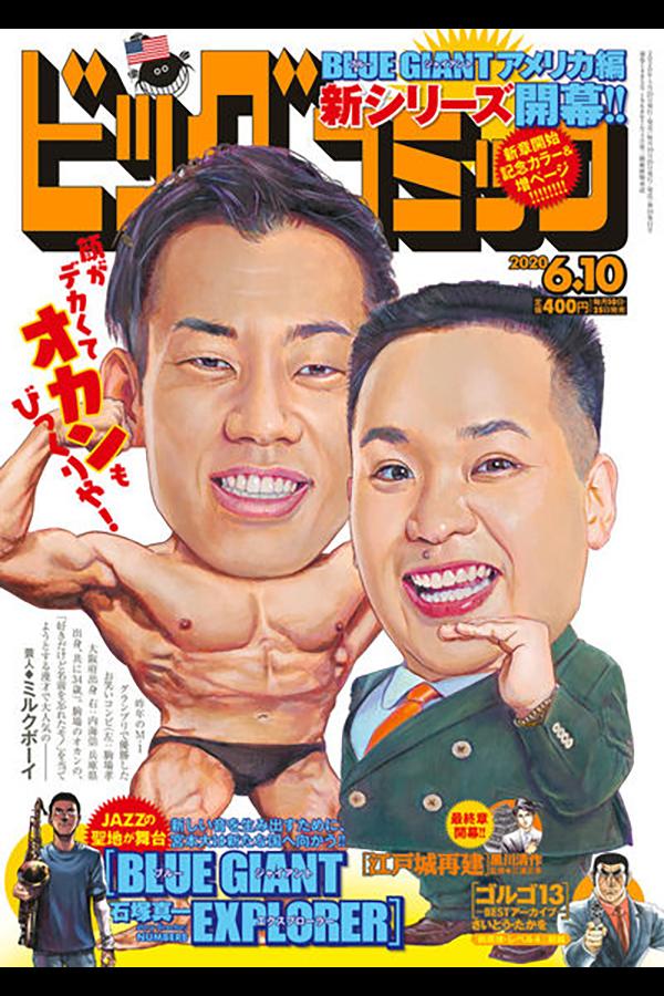 ビッグコミック 11号 5月25日発売 ゴルゴ13  アーカイブス「病原体・レベル4 前編」収録