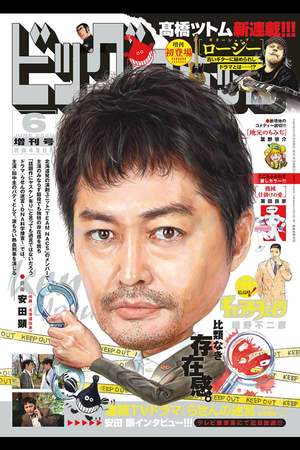 ビッグコミック 6月増刊号 5月15日発売 ゴルゴ13 アーカイブス 「殺人劇の夜」収録