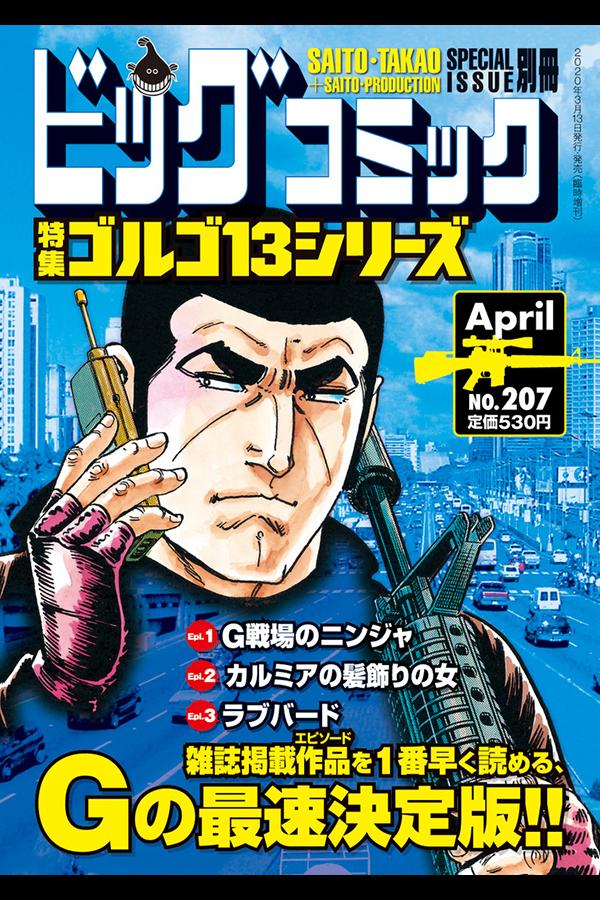 「ゴルゴ13シリーズ 207」 小学館から3月13日発売