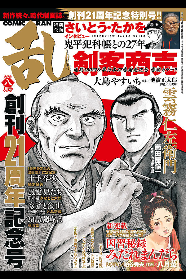 コミック乱 2020 8月号 リイド社から6月27日発売