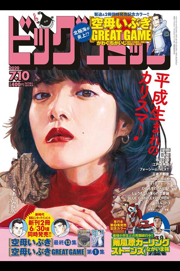 ビッグコミック 13号 6月25日発売 ゴルゴ13  アーカイブス「病原体・レベル4 後編」収録