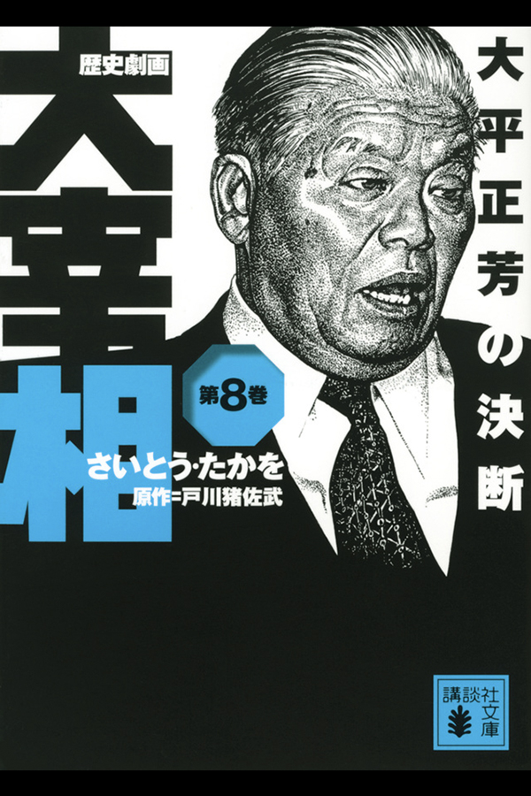 「歴史劇画 大宰相 第八巻 太平正芳の決断」講談社から6月11日発売