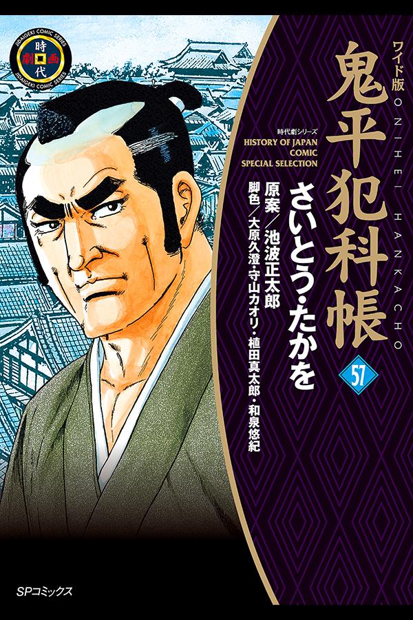 「鬼平犯科帳 (57)」 リイド社から6月27日発売