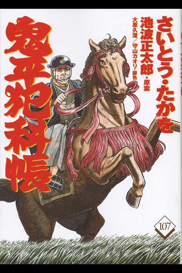 「コミック 鬼平犯科帳 107」 文藝春秋から6月20日発売