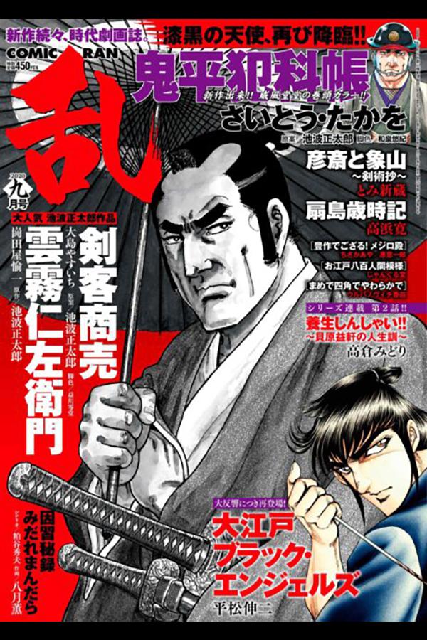 コミック乱 2020 9月号 リイド社から7月27日発売