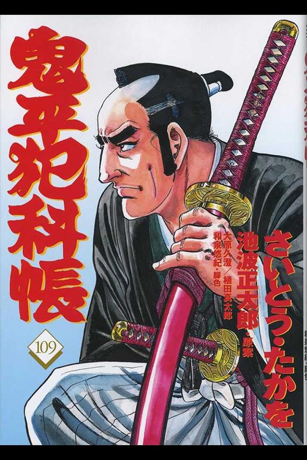 「コミック 鬼平犯科帳 109」 文藝春秋から2月20日発売
