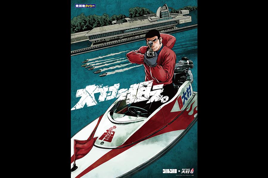 大村ボートレースが、4月11日より「ゴルゴ13」とのコラボを開催