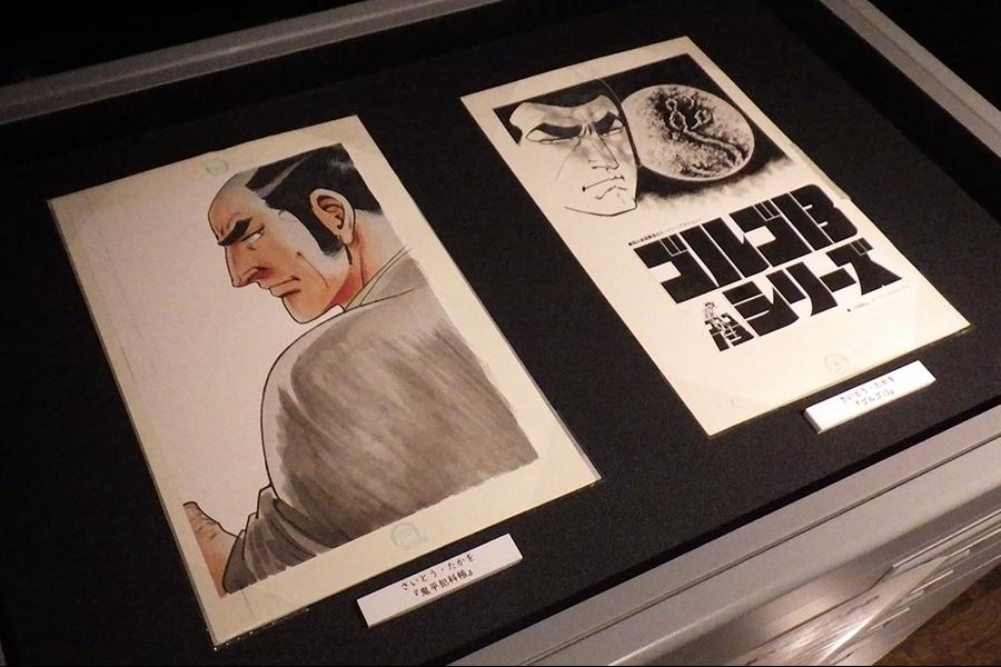 横手市増田まんが美術館にさいとう・たかをの劇画原画11万点が収蔵されました